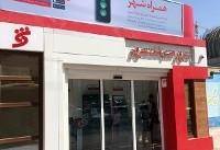 تحقیق و تفحص از بانک شهر تصویب شد
