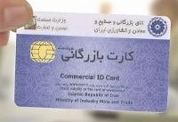 وزارت صنعت مسوول صدور کارت بازرگانی است نه اتاق ایران