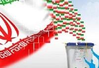 استانی شدن انتخابات در آینه احزاب