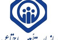 اطلاعیه سازمان تأمین اجتماعی درباره سبد کالای بیمهشدگان