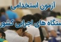وزارت ارشاد برای آزمون استخدامی فراخوان داد