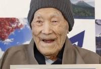 پیرترین مرد جهان در ۱۱۳ سالگی در ژاپن درگذشت