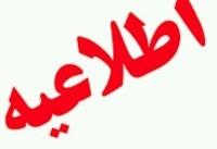 اطلاعیه سازمان تامین اجتماعی درباره سبد کالای بیمهشدگان