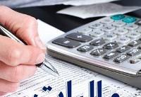 نقش مالیات در شفافیت اقتصادی