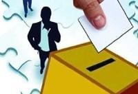 استانی شدن انتخابات؛ پیش شرط یا پیامد تقویت نظام حزبی
