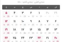 تقویم دی ۹۷ به همراه مناسبتهای این ماه