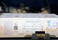 تمدید مهلت و افزایش ظرفیت پیشفروش بلیتهای جشنواره فیلم فجر