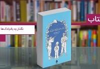 معرفی کتاب نگذار به بادبادکها شلیک کنند؛ روایتی کودکانه از عدالت