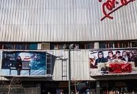 بهمن ۹۷ | جدیدترین مصوبات اکران سینماها