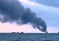 آتش گرفتن دو کشتی در تنگه کرچ دست کم ۱۰ کشته برجای گذاشت
