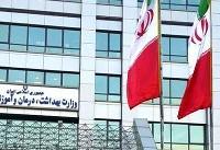توضیح وزارت بهداشت در باره محکومیت