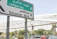 تردد امن در بزرگراه شهید لشکری