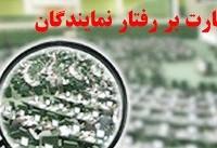 آخرین وضعیت رسیدگی پرونده سلمان خدادادی در هیات نظارت بر رفتار نمایندگان