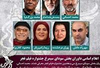 معرفی داوران بخش سودای سیمرغ  جشنواره فیلم فجر ۳۷
