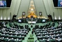 آغاز سیزدهمین جلسه مجلس برای بررسی بودجه ۹۸