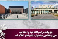 اعلام جزئیات افتتاحیه و اختتامیه سی و هفتمین جشنواره فیلم فجر