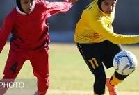 لیگ برتر فوتبال بانوان/ وقتی با یک گل همه چیز به هم میریزد