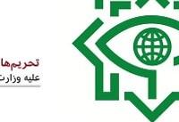 تلاش وزارت خارجه ایران برای فاصله گرفتن از اظهارات سفیر پیشین