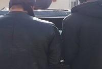 دستگیری سارق منزل با بیش از ۳۰ فقره سرقت