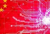 چین در حوزه فناوری ۲۷۳ میلیارد دلار سرمایه گذاری می کند