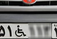 رایزنی برای ساماندهی خودروهای مناسبسازی شده ویژه معلولان و جانبازان