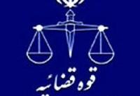 همایش روسای کل دادگستریها و دادستانهای مراکز استان