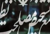 فارس: ۲ کمیسیون تخصصی مجمع تشخیص «پالرمو» را رد کردند