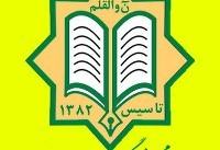 دومین کنگره مجمع فرهنگیان ایران اسلامی برگزار میشود