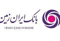نرخ حق الوکاله بانک ایران زمین در سال ۹۸ اعلام شد