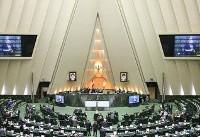 مجوز مجلس به شرکتهای دولتی برای انتشار ۴۵ هزار میلیارد ریال اوراق مالی و اسلامی