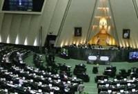 همه استیضاحها از دستور کار مجلس ایران «خارج شدهاند»