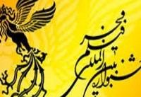 اعلام برنامههای جشنوارهی فیلم فجر در استانها