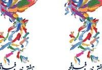 جدول نمایش آثار جشنواره فیلم فجر قرعه کشی شد