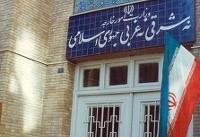 توضیحات روابط عمومی وزارت امور خارجه در خصوص برخی ادعاها