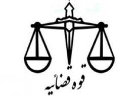 آغاز به کار دوره آموزشی دادیاران مرکز وکلای قوه قضائیه