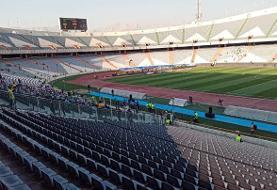 گزارش خبرنگار میزان از حال و هوای ورزشگاه آزادی + فیلم