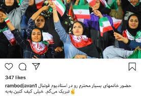 (عکس) واکنش رامبد جوان به حضور زنان در ورزشگاه