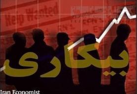 دستکاری آماری، نرخ بیکاری را کاهش داد؟