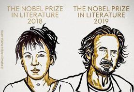 نویسنده اتریشی: برنده نوبل ادبیات ۲۰۱۹