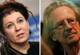نویسنده لهستانی و نویسنده اتریشی برنده جایزه نوبل ادبیات شدند