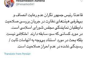 پاسخ حسامالدین آشنا به انتقاد سخنگوی شورای نگهبان از سخنان انتخاباتی روحانی