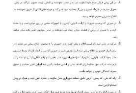 شرایط پیش فروش عادی ۵ محصول ایران خودرو از فردا ۲۱ مهر