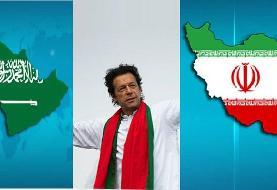 ماموریت خودخوانده «عمران خان» در تهران و ریاض؛ آیا پاکستان از عهده میانجیگری برخواهد آمد؟