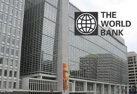 بانک جهانی: اقتصاد ایران سال آینده میلادی از رکود خارج میشود