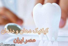 کلینیک دهان و دندان عصر ایران/ بروزرسانی مهر ۹۸
