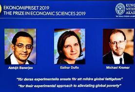 جایزه نوبل اقتصاد سال ۲۰۱۹ به سه نظریهپرداز کاهش فقر در جهان اهدا شد
