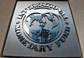 صندوق بینالمللی پول: اقتصاد ایران امسال ۹.۵ درصد آب میرود