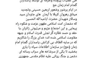 جزئیات دستگیری روح الله زم موسس آمدنیوز