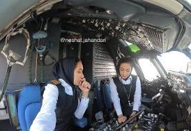نخستین پرواز ایرانی با دو خلبان زن | رفت و برگشت مشهد تاریخساز شد