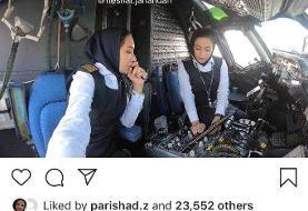 اولین پرواز رفت و برگشت تهران - مشهد با ۲ خلبان زن/ عکس
